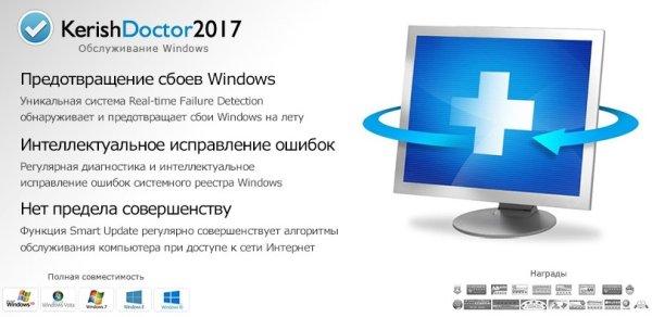 Kerish Doctor 4.85 DC 30.07.2021 Portable